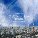[CD] 林ゆうき(音楽)/NHKドラマ10 ラストマネー -愛の値段- オリジナルサウンドトラック