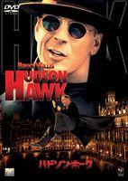 [DVD] ハドソン・ホーク