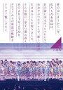 楽天乃木坂46グッズ[DVD] 乃木坂46 1ST YEAR BIRTHDAY LIVE 2013.2.22 MAKUHARI MESSE(DVDダイジェスト盤)