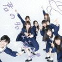 楽天乃木坂46グッズ[CD] 乃木坂46/君の名は希望(通常盤)