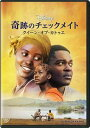 奇跡のチェックメイト -クイーン・オブ・カトゥエ- DVD [DVD]