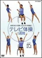 [DVD] NHKテレビ体操 1週間