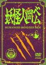 【25%OFF】[DVD] 妖怪人間ベム 初回放送('68年)オリジナル版 DVD-BOX