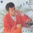 [CD] 松山千春/愛を贈る