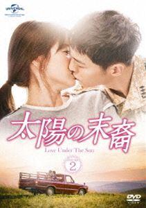 [DVD] 太陽の末裔 Love Under The Sun DVD-SET2(お試しBlu-ray付き)