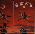 樫山文枝 / 童話の森 1〜5 [CD]