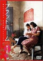 [DVD] プラットホーム