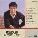 【21%OFF】[CD] 飯田久彦/ルイジアナ・ママ