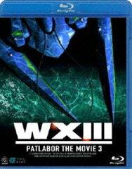 [Blu-ray] WXIII 機動警察パトレイバー