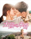 太陽の末裔 Love Under The Sun Blu-ray SET1 [Blu-ray]
