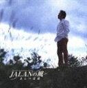 【21%OFF】[CD] あんべ光俊/JALANの風