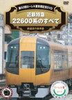 近鉄特急車両22600系ローレル賞受賞 [DVD]