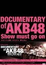 [DVD] DOCUMENTARY of AKB48 Show must go on 少女たちは傷つきながら、夢を見る スペシャル・エディション