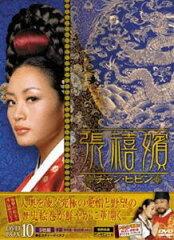 【25%OFF】[DVD] 張禧嬪 チャン・ヒビン DVD-BOX 10