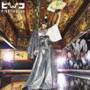 """ピコ / ピコレクション""""ベスト +4""""(通常盤) [CD]"""