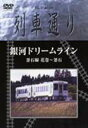 Hi-Vision 列車通り 銀河ドリームライン 釜石線 花巻〜釜石 [DVD]