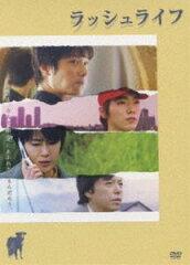 [DVD] ラッシュライフ