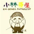 [CD] (オムニバス) 小林亜星CMソング・アンソロジー