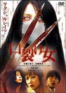[DVD] 口裂け女 スペシャル・エディション