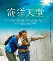 [Blu-ray] 海洋天堂