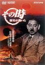 【25%OFF】[DVD] その時歴史が動いた 三国同盟締結松岡洋右の誤算 ぼく一生の不覚