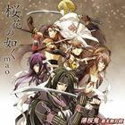 mao / PSP用ソフト 薄桜鬼 〜幕末無双録〜 OPテーマ: 桜花の如く [CD]