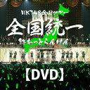 [DVD] HKT48全国ツアー~全国統一終わっとらんけん~ FINAL in 横浜アリーナ