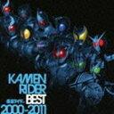 [CD] KAMEN RIDER BEST 2000-2011