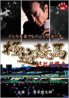 [DVD] 極道競馬 がぶノミ荒矢