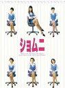 [DVD] ショムニ ファーストシリーズ DVD BOX
