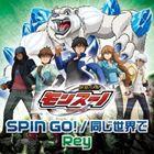 Rey / TVアニメ 獣旋バトル モンスーノ OP主題歌&ED主題歌::SPIN GO!/同じ世界で [CD]
