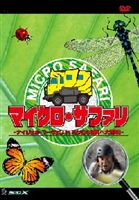 【25%OFF】[DVD] マイクロ・サファリ -ナイジェル・マーヴェン in ミクロの世界へ大冒険!-