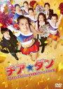 チア☆ダン〜女子高生がチアダンスで全米制覇しちゃったホントの話〜 DVD 通常版