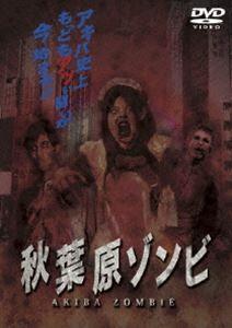 [DVD] 秋葉原ゾンビ