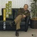 【21%OFF】[CD] 小沢昭一/小沢昭一的こころの歌(オリジナル編)