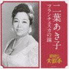 【21%OFF】[CD] 二葉あき子/大人の音楽シリーズ 昭和の大歌手: 二葉あき子/フランチェスカの鐘