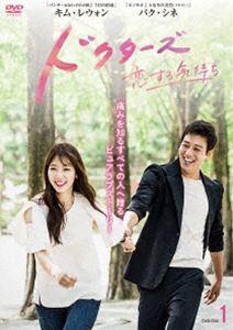 [DVD] ドクターズ〜恋する気持ち DVD-BOX1