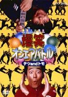 [DVD] 爆笑オンエアバトル テツ and トモ