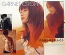 GARNET CROW / 君を飾る花を咲かそう [CD]