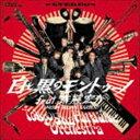 東京スカパラダイスオーケストラ / 白と黒のモントゥーノ feat.斎藤宏介(UNISON SQUARE GARDEN)(CD+DVD) [CD]