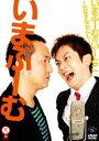 いまぶーむ/いまぶーむのいーとこ〜元なすなかにし〜 [DVD]