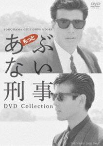 [DVD] もっとあぶない刑事 DVD Collection