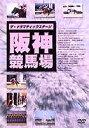 [DVD] ザ・ドラマティックステージ 阪神競馬場