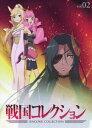 【ミュージック・フェスタ 2012'】[DVD] 戦国コレクション Vol.02