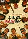 その後の仁義なき戦い(期間限定) ※再発売 [DVD]