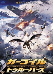 [DVD] ガーゴイル・トゥルーパーズ