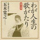 五木寛之(監修、選曲、語り) / わが人生の歌がたり 第3巻 [CD]