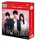 [DVD] TWO WEEKS DVD-BOX2<シンプルBOX 5,000円シリーズ>