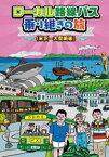 ローカル路線バス乗り継ぎの旅 米沢〜大間崎編 [DVD]