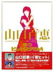 【25%OFF】[DVD] 山口百恵 in 夜のヒットスタジオ